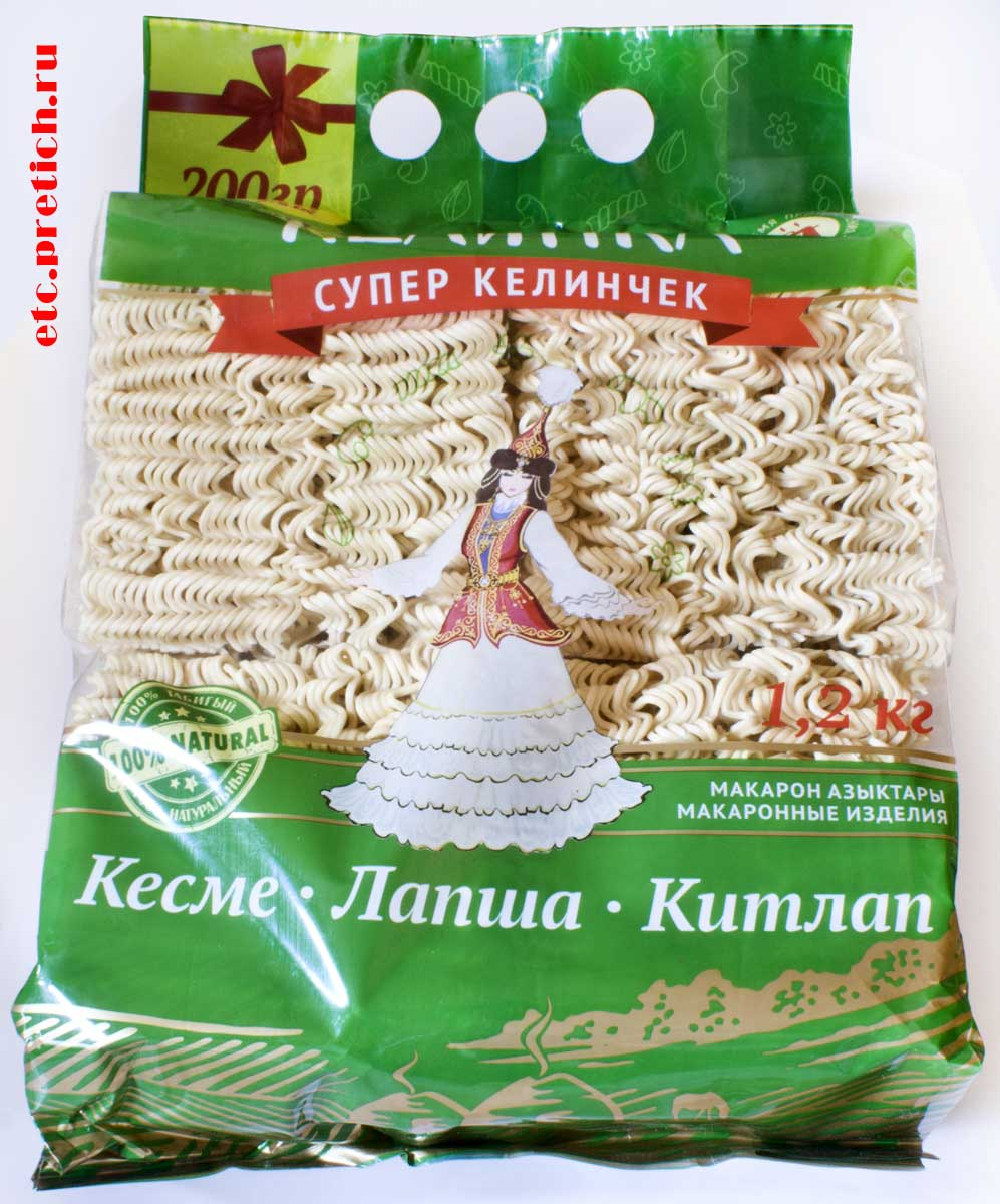 Отзыв на Супер Келинка - лапша из Киргизии, по виду как быстрого приготовления
