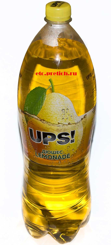 отзыв на UPS! Дюшес Lemonade из Казахстана, самое дешевое