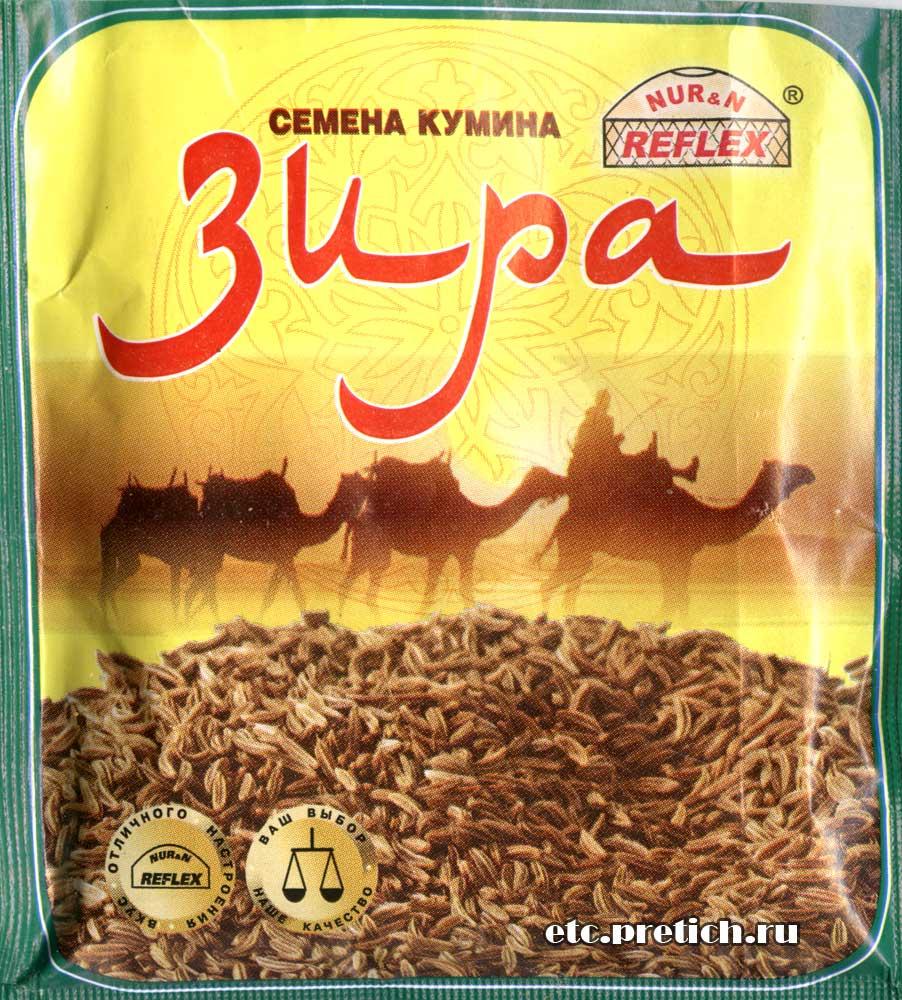 Зира - семена кумина индийская расфасовано REFLEX Алматы