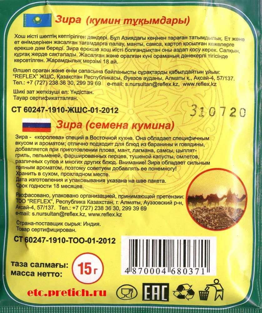Зира - семена кумина REFLEX состав и как готовить?