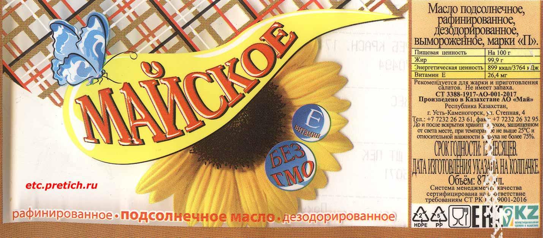 Этикетка и состав подсолнечного масла Майское, из Казахстана