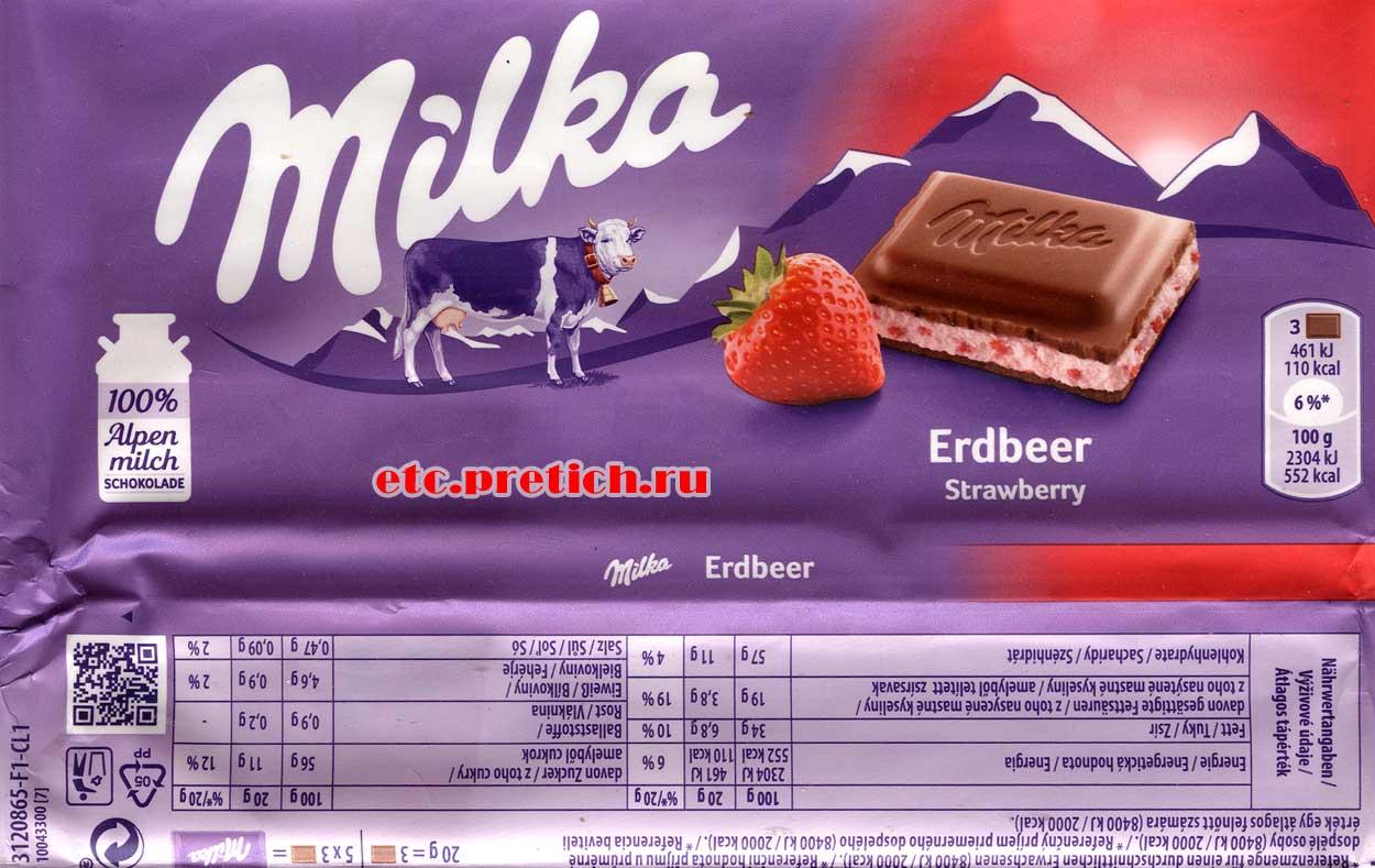 полное описание Milka Erdbeer Strawberry шоколад с клубникой