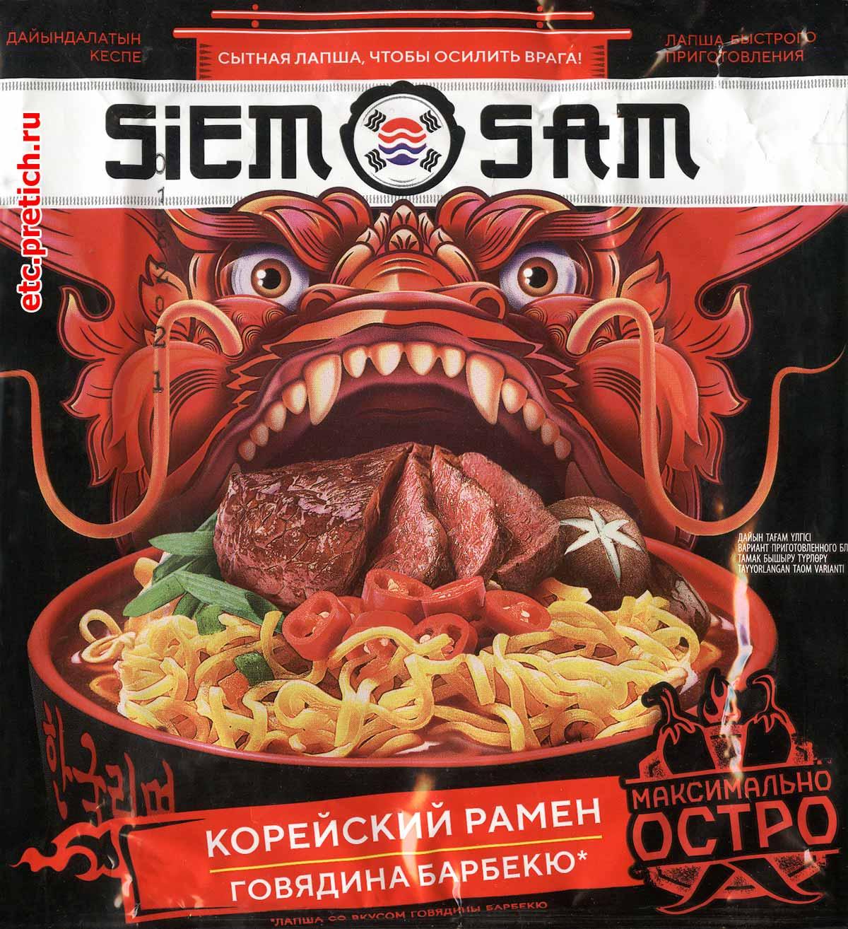 Отзыв на Siem Sam корейский рамен со вкусом говядины барбекю