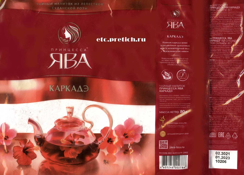 Отзыв на чай каркаде торговая марка Принцесса Ява, недорого, как оно?