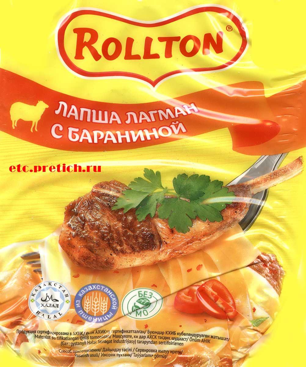 Rollton лапша быстрого приготовления лагман с бараниной описание