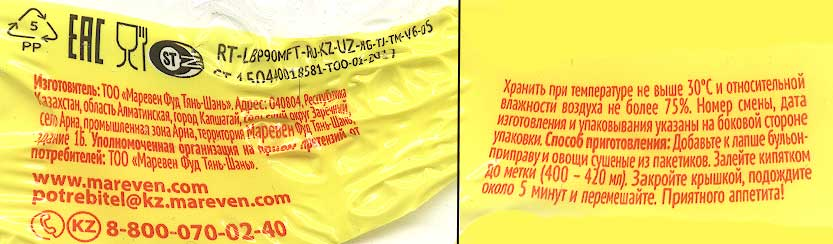бичпакет Rollton лапша лагман с бараниной полное описание