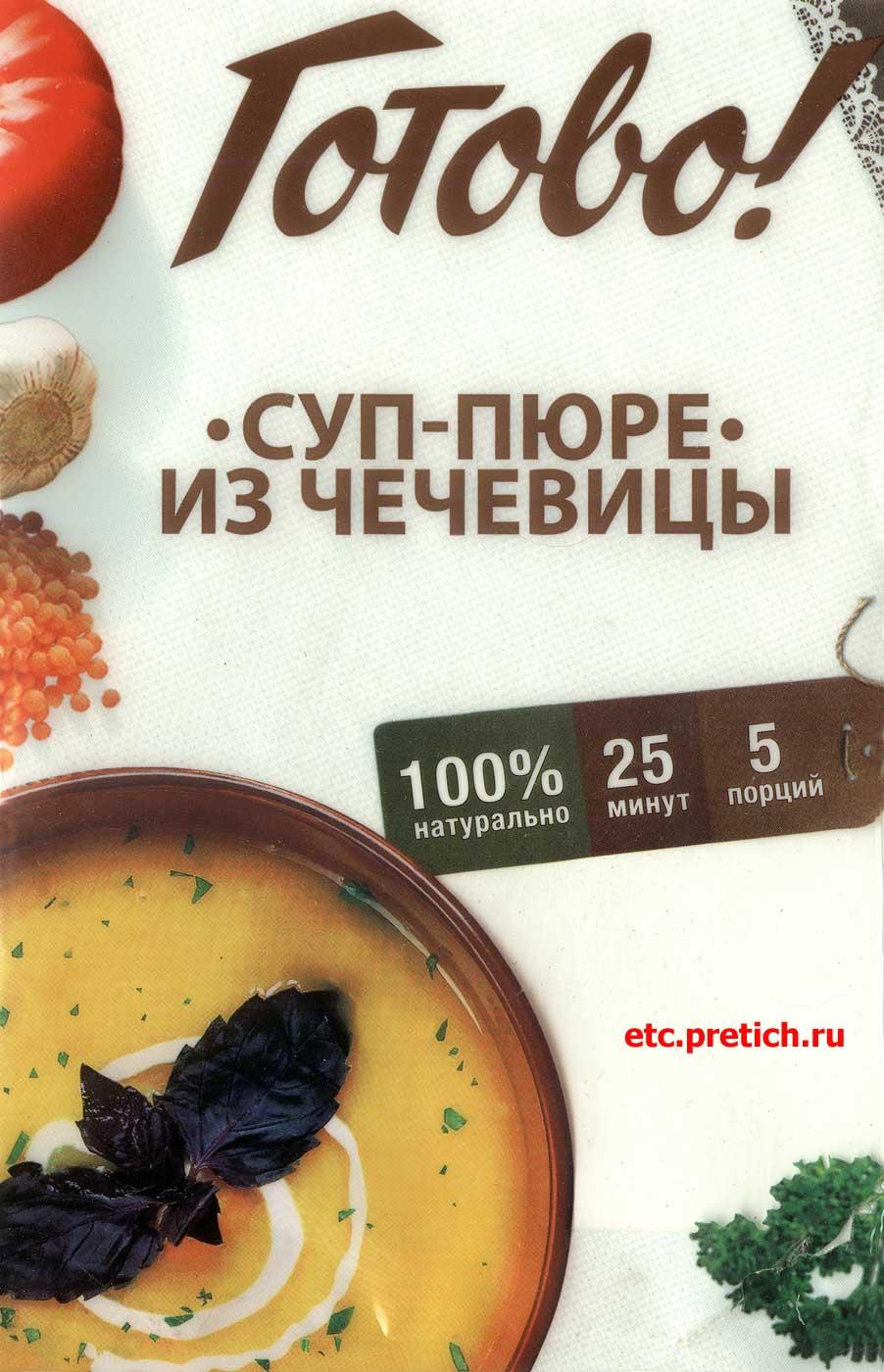 Готово! Суп-пюре из чечевицы продукт из Карелии, Ярмарка - вкус