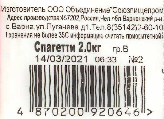 Спагетти Купеческие - Союзпищепром, все данные - Челябинская область село Варна