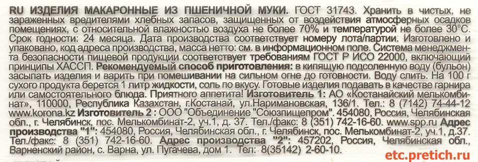 Спагетти Купеческие - Союзпищепром, состав, производитель, рецепт готовки