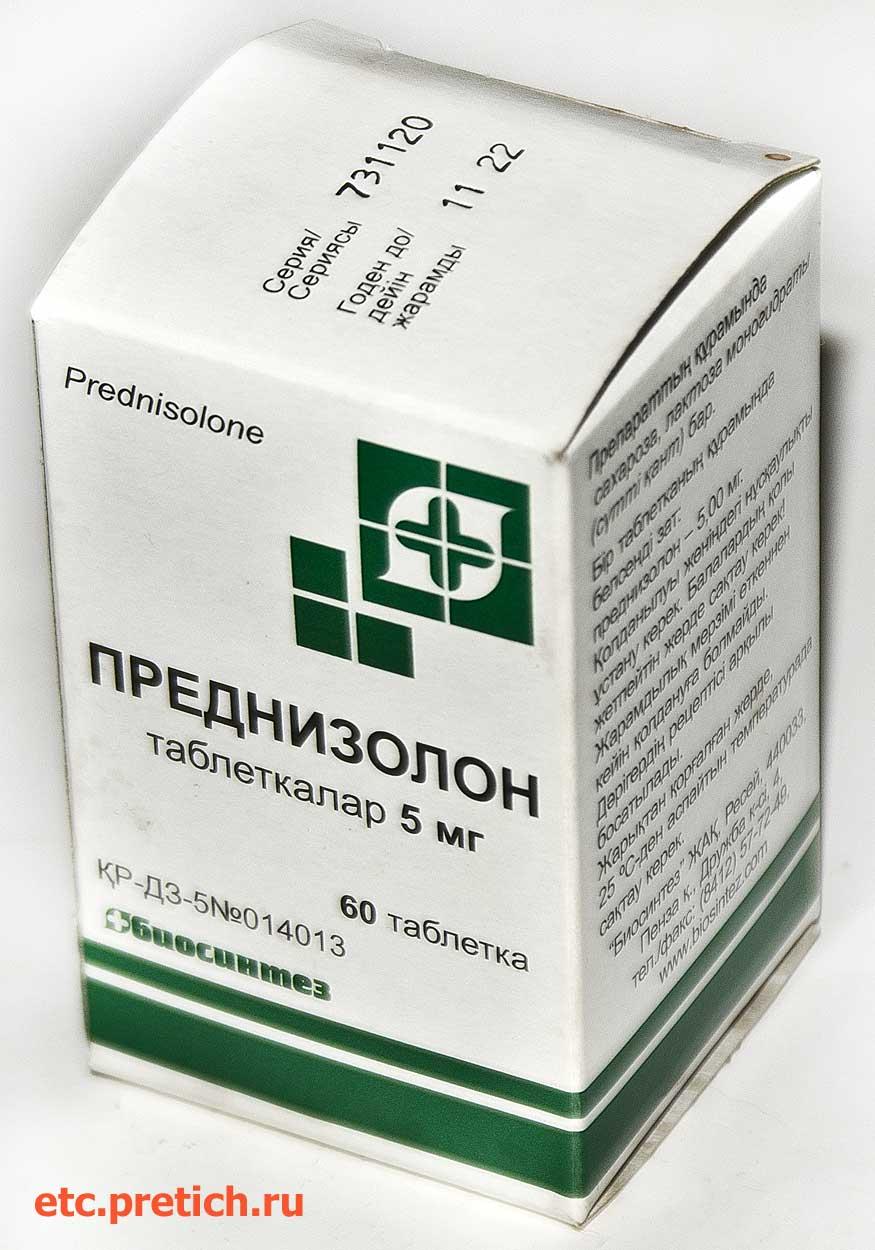 Отзыв на Преднизолон - таблетки, пробовал лечить Стенозирующий лигаментит
