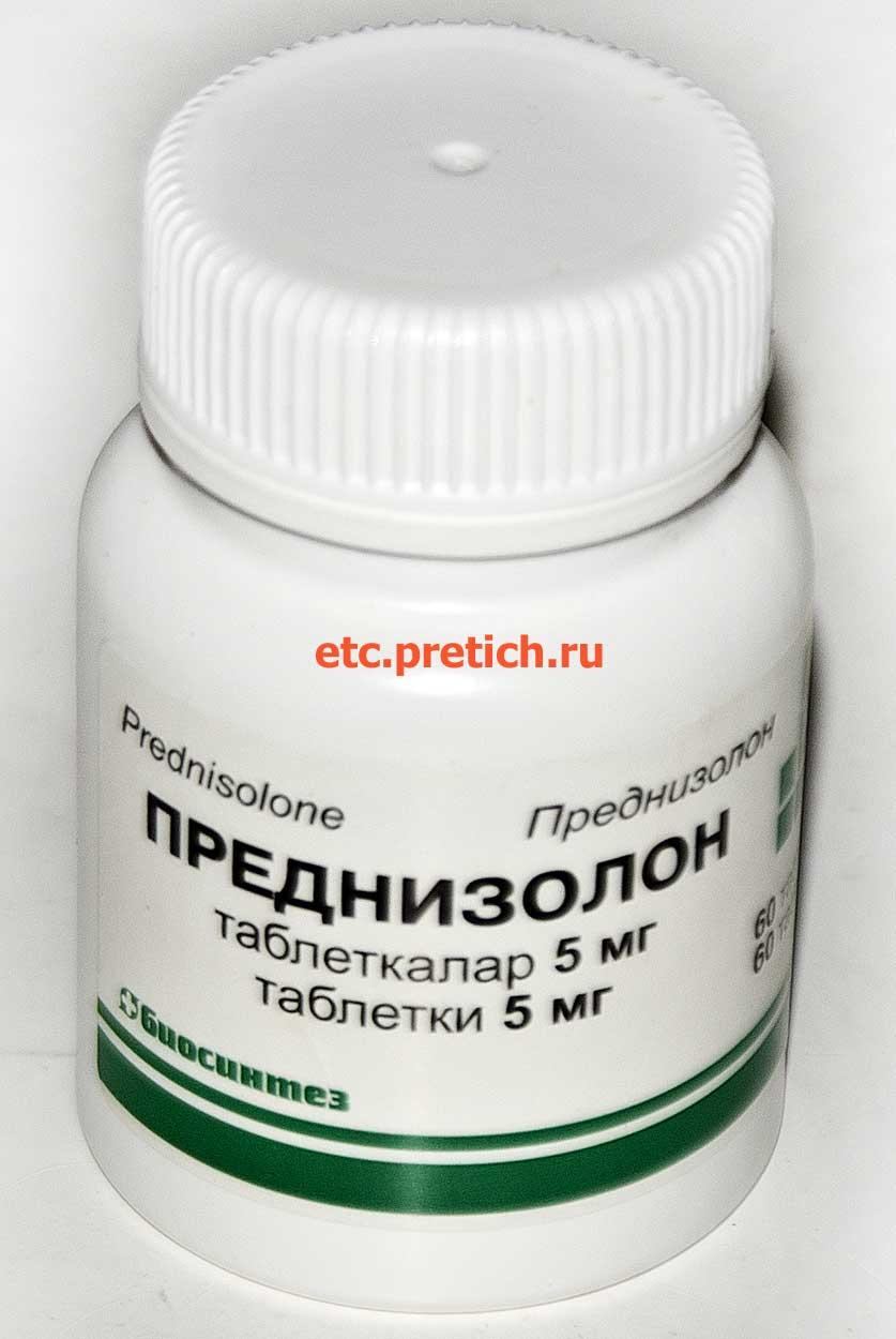 Узелковая болезнь сухожилия принимаем таблетки Преднизолон - помогает?