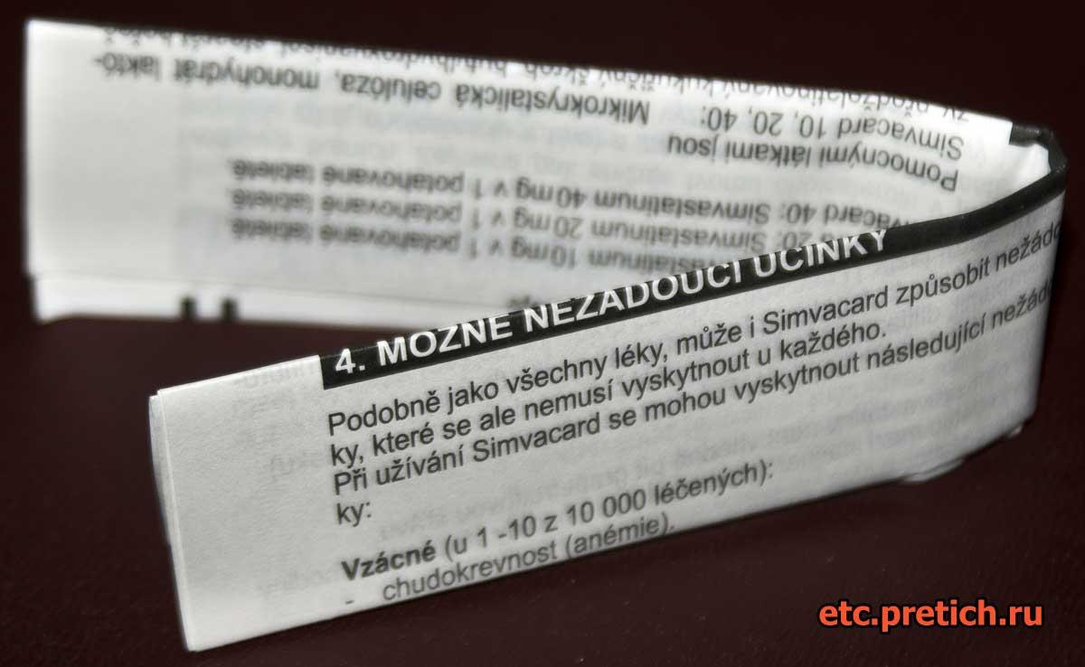 Simvacard 20 чешские таблетки от холестерина, впечатление