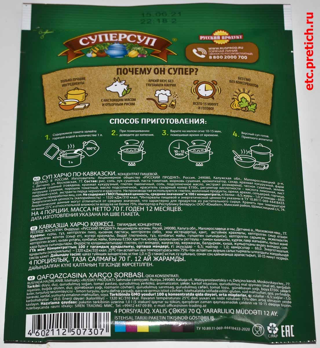 Суперсуп Харчо по-кавказски Русский продукт, состав, описание и обман
