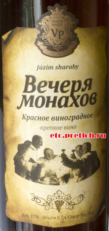Вечеря монахов вино крепленое от Veldes Premium из Казахстана