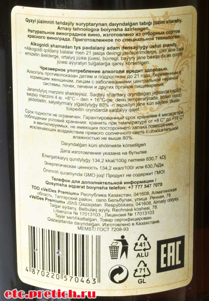 Этикетка Вечеря монахов шмурдяк из KZ отзыв на винный напиток