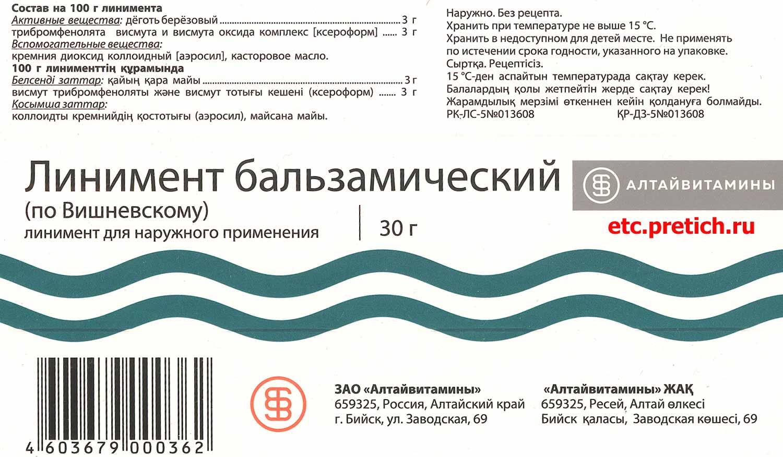 состав препарата Мазь Вишневского, от Алтайвитамины, Россия
