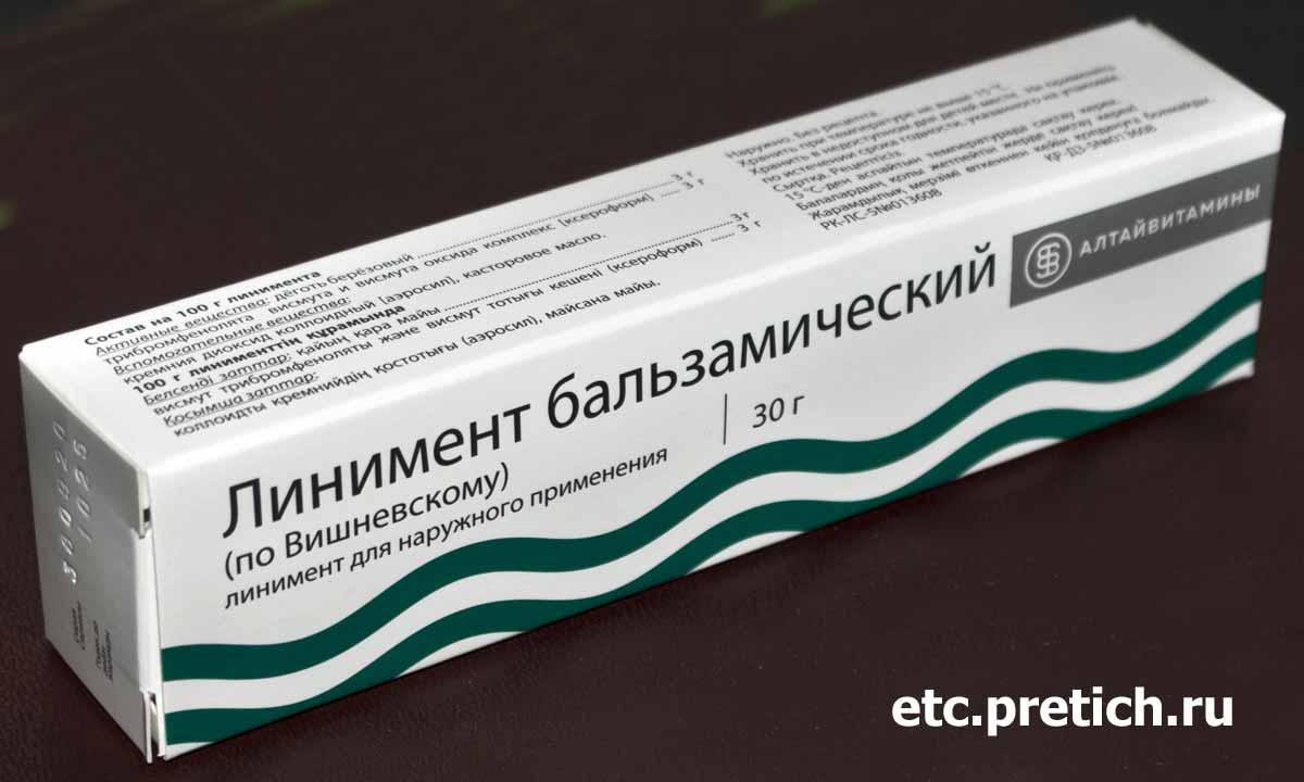 Мазь Вишневского, Алтайвитамины отзыв на лекарственное средство