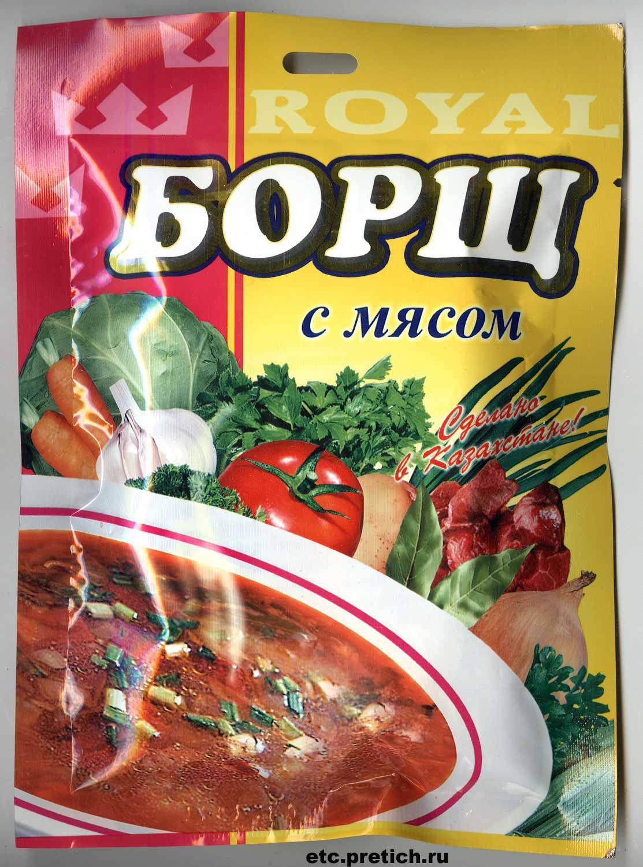 Royal food - Борщ с мясом пакетный из Казахстана, отзыв