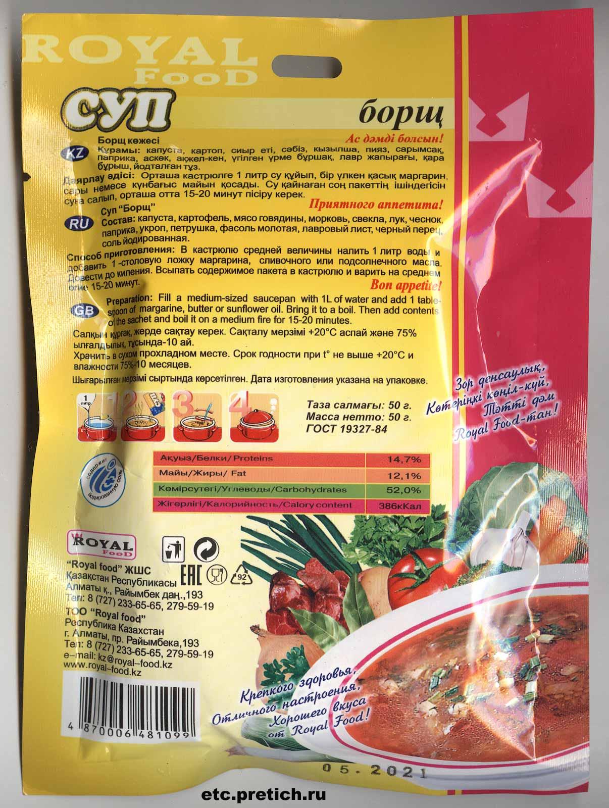 отзыв и впечатление о Royal food суп по имени Борщ с мясом