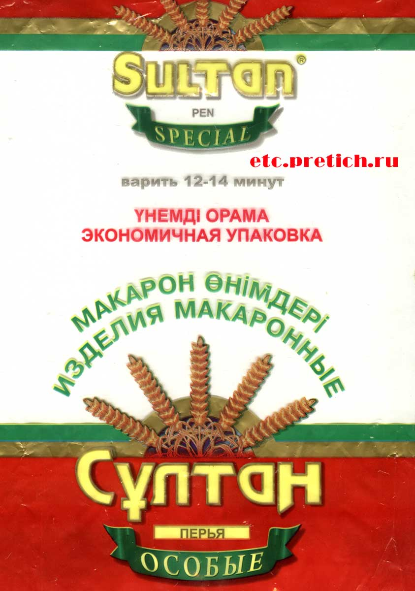Пенне Ригате или перья от компании Султан, Казахстан, отзыв