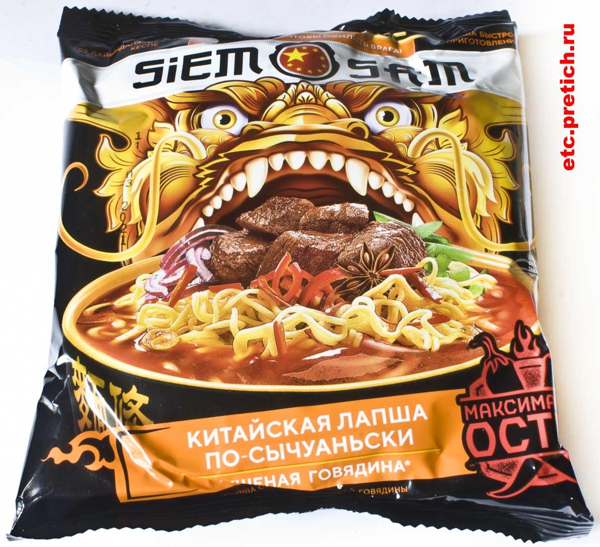 Лапша быстрого приготовления SIEM SAM по-сычуаньски со вкусом говядины