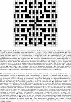 Кроссворд интересный - скачать, адаптировано под печать на принтере