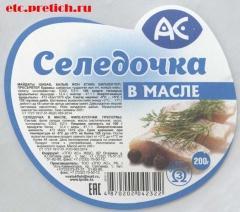 Селедочка в масле, филе-кусочки, пресервы. Производитель ТОО ТПО АС, Казахстан, город Усть-Каменогорск