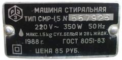 Машина стиральная СМР-1,5 1988 год, цена 85 рублей, Сделано в СССР