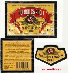 Жигулевское пиво - Казахстан, ОАО Сусындар, Алматы, 11% - Сырасы