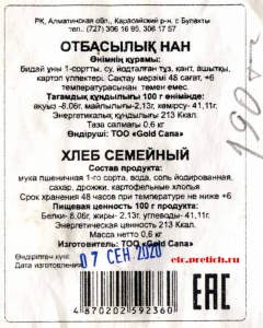 Хлеб семейный 600 грамм, ТОО Gold Cana, Казахстан, с. Булакты - цена 190 тенге