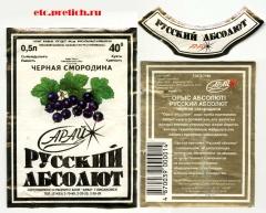 Русский абсолют - Черная смородина, горькая настойка, Казахстан, Арай