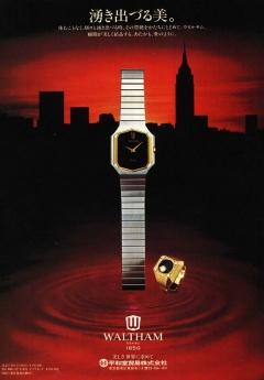 WALTHAM часы, реклама 1983 года из японского журнала