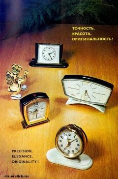 Советские будильники Слава / Восток - SLAVA / VOSTOK, 1967 год