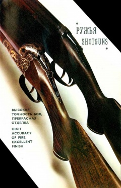 Советские охотничьи и спортивные ружья - 1967 год