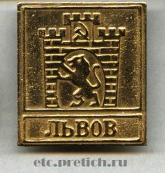 Латунная накладка - герб города Львов, СССР