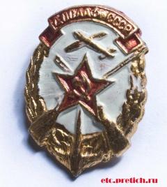 ДОСААФ СССР - значок, конец 1980-х годов, начало 90-х... Видна халтурность производства, каким-то кооперативом