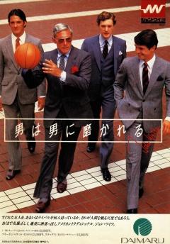 Мужская одежда DAIMARU - костюмы деловые, элитные