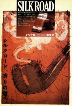 Табак трубочный SILKROAD