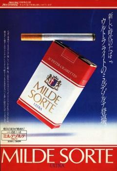 Milde Sorte Ultra - сигареты, реклама 1983 года из японского журнала