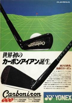 Carboniron YONEX - клюшки для гольфа, 1983 год - элитный отдых