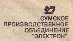 Сумское производственное объединение Электрон - СССР