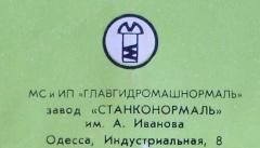 Одесский завод Станконормаль им. А. Иванова - МС и ИП Главгидромашнормаль