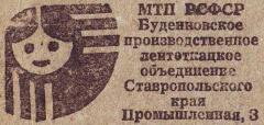 Буденновское производственное лентоткацкое объединение Ставропольского края, МТП РСФСР