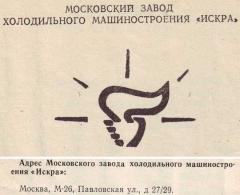 ИСКРА - Московский завод холодильного машиностроения, СССР